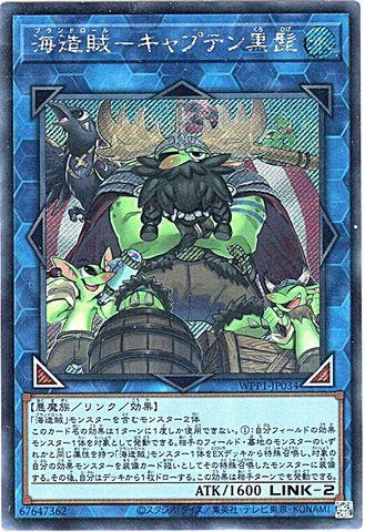 海造賊-キャプテン黒髭 (Secret/WPP1-JP034)・WPP1_8_L/水2