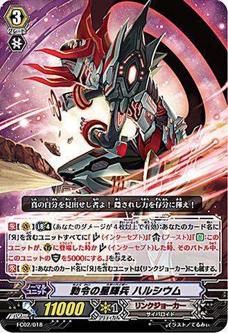 勅令の星輝兵 ハルシウム FC02/018(リンクジョーカー)