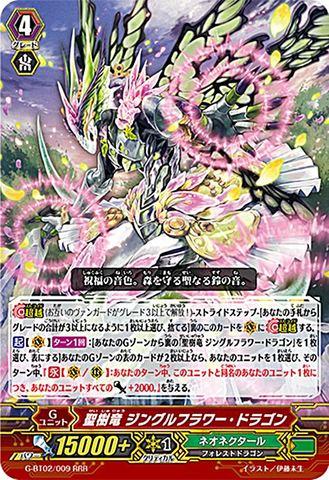 聖樹竜 ジングルフラワー・ドラゴン RRR GBT02/009(ネオネクタール)