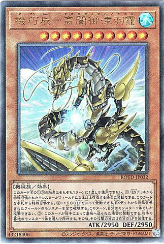 [Ultimate] 機巧辰-高闇御津羽? (3_水10/ROTD-JP032)