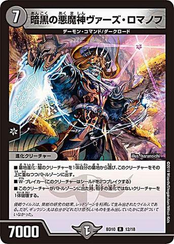 【売切】 [R] 暗黒の悪魔神ヴァーズ・ロマノフ (BD10-12/闇)