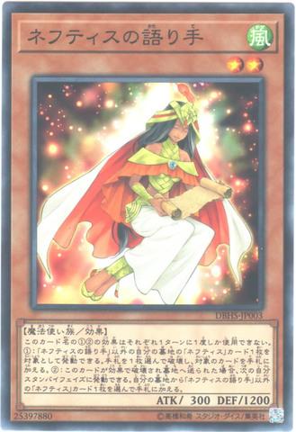 ネフティスの語り手 (N/N-P/DBHS-JP003)3_風2
