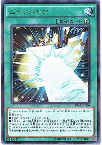 ムーンバリア (Ultra-P/20AP-JP056)1_速攻魔法