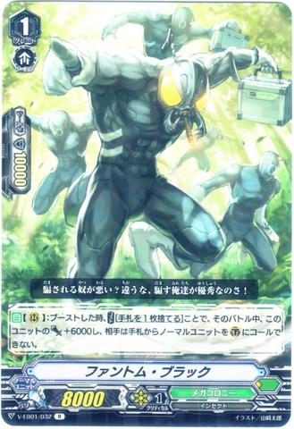 ファントム・ブラック R VEB01/032(メガコロニー)