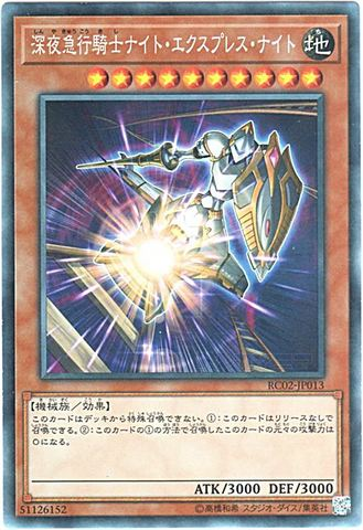深夜急行騎士ナイト・エクスプレス・ナイト (Collectors/RC02-JP013)3_地11