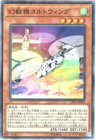 [N] 幻獣機コルトウィング (3_風4//LVP3-JP053)