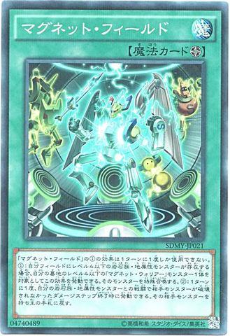 マグネット・フィールド (N-Parallel/SDMY-JP021)1_フィールド魔法