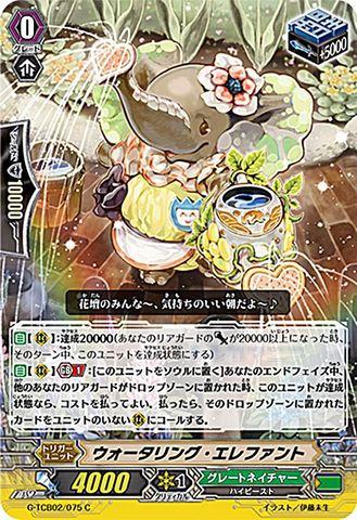 ウォータリング・エレファント C GTCB02/075(グレートネイチャー)