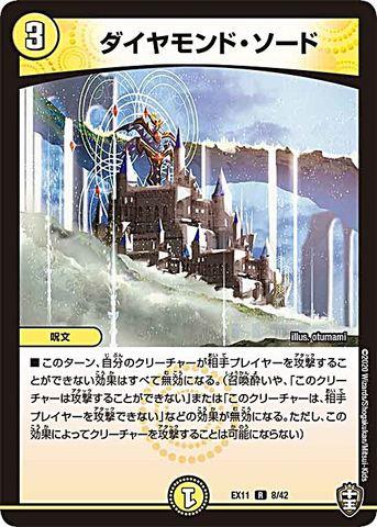 [R] ダイヤモンド・ソード (EX11-08/光)