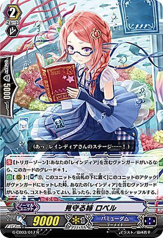 見守る姉 ロペル R GCB03/017(バミューダ△)