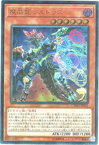 [Ultimate] 魔晶龍ジルドラス (3_闇6/CYHO-JP021)