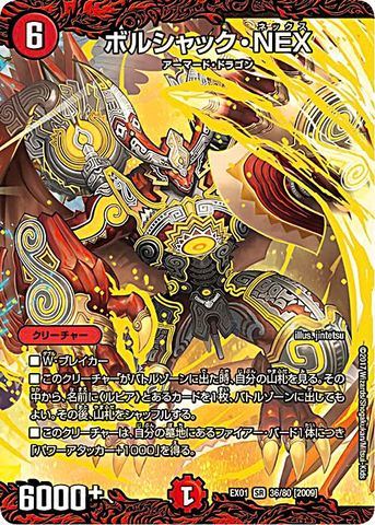 [SR] ボルシャック・NEX (EX01-36/火)