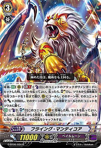フライング・マンティコア R GBT06/034(ペイルムーン)