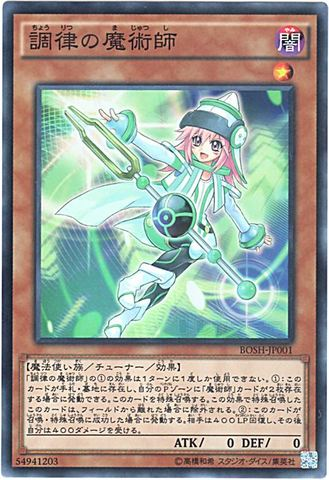 [Super] 調律の魔術師 (3_闇1/BOSH-JP001)