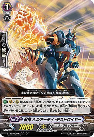 獣神ヘルアーティ・デストロイヤー BT10/090(ノヴァグラップラー)