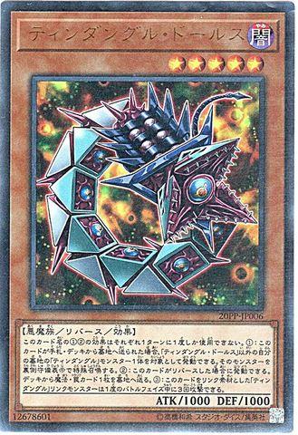 ティンダングル・ドールス (Ultra/20PP-JP006)3_闇5