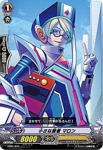 小さな賢者 マロン FC01/010(ロイヤルパラディン)