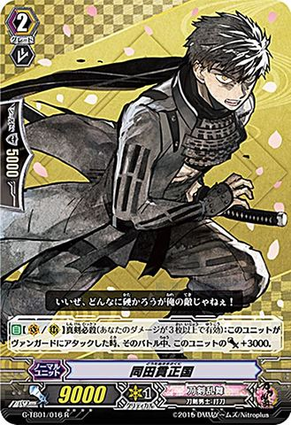 同田貫正国 R GTB01/016(刀剣乱舞)