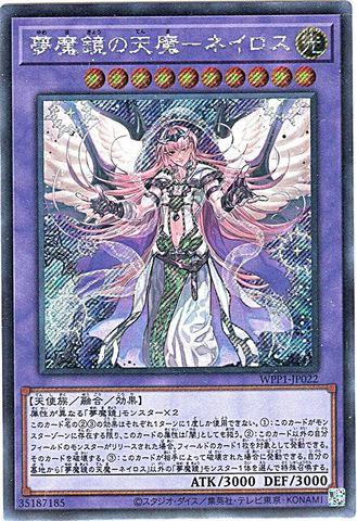 夢魔鏡の天魔-ネイロス (Secret/WPP1-JP022)・WPP1_5_融合/光10