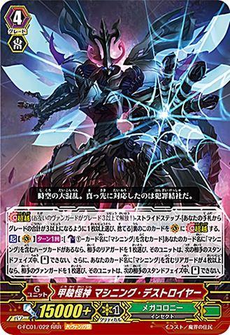甲殻怪神 マシニング・デストロイヤー RRR GFC01/022(メガコロニー)
