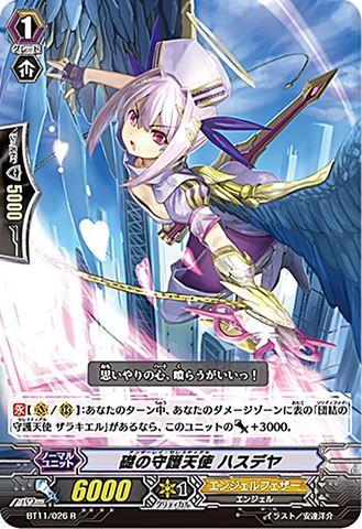 礎の守護天使 ハスデヤ BT11/026(エンジェルフェザー)