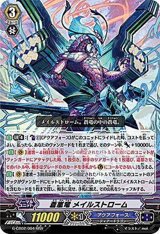 蒼嵐竜 メイルストローム(新) RRR GCB02/004(アクアフォース)