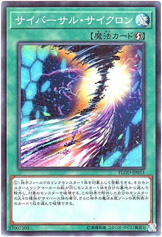 [N] サイバーサル・サイクロン (1_速攻魔法/FLOD-JP053)