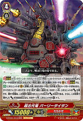 超古代竜パーリータイタン RRR GFC01/013(たちかぜ)