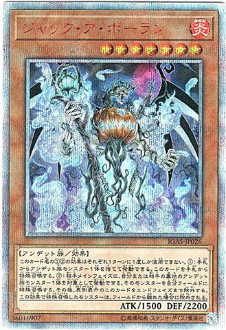 [20th Secret] ジャック・ア・ボーラン (3_火7/IGAS-JP026)