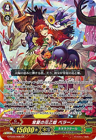 常夏の花乙姫 ベラーノ GR GFC03/008(ネオネクタール)