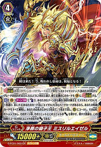 浄罪の獅子王ミスリルエイゼル GR GFC01/003(ゴールドパラディン)