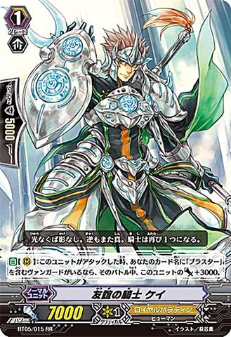 友誼の騎士ケイ BT05/015(ロイヤルパラディン)