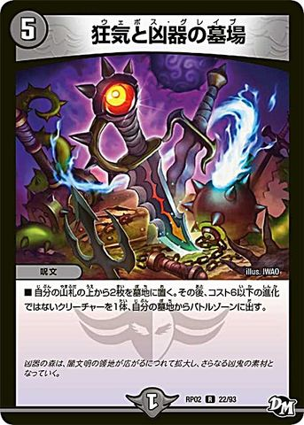 [R] 狂気と凶器の墓場 (RP02-22/闇)