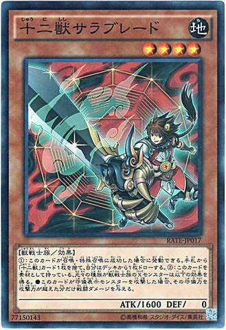 [Super] 十二獣サラブレード (3_地4/RATE-JP017)