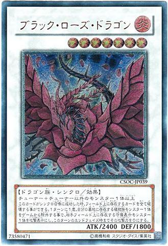 [Ultimate] ブラック・ローズ・ドラゴン (7_S/炎7/-)