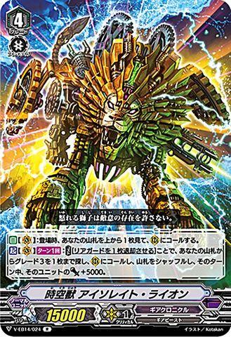 時空獣 アイソレイト・ライオン R VEB14/024(ギアクロニクル)