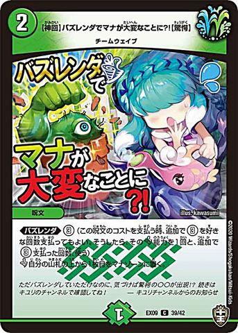 【売切】 [C] 【神回】バズレンダでマナが大変なことに!【驚愕】 (EX09-39/自然)