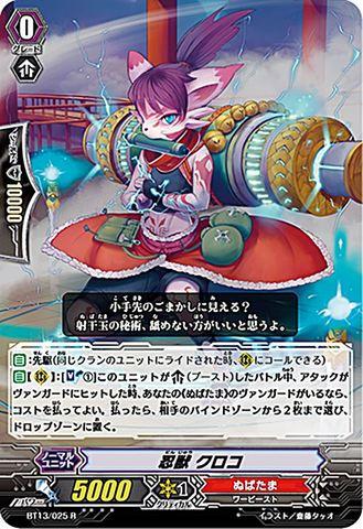 忍獣クロコ BT13/025(ぬばたま)