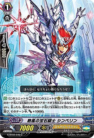 熱風の宝石騎士 シンベリン C GBT02/045(ロイヤルパラディン)