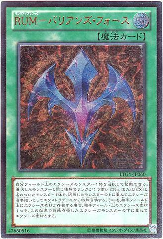 RUM-バリアンズ・フォース (Ultimate)1_通常魔法