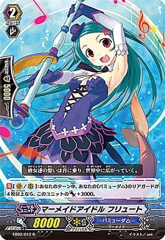 マーメイドアイドル フリュート EB02/012(バミューダ△)