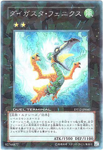 [Secret] ダイガスタ・フェニクス (6_X/風2/ DT12-JP040)