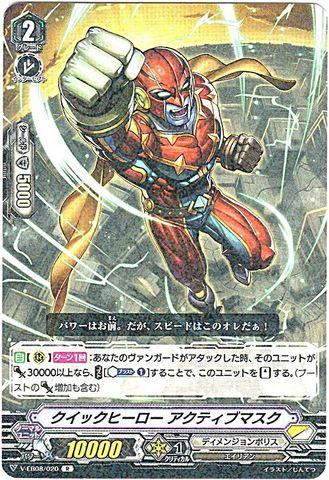 クイックヒーロー アクティブマスク R VEB08/020(ディメンジョンポリス)