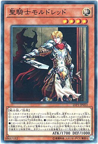 [N] 聖騎士モルドレッド (3_光4/LVP1-JP053)