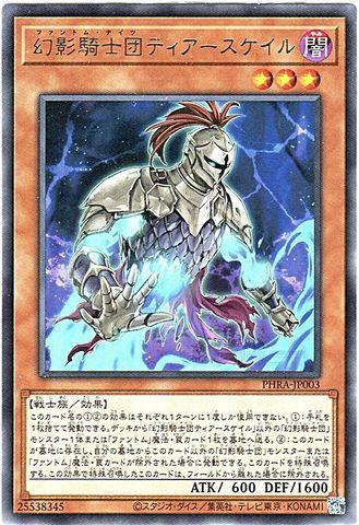 幻影騎士団ティアースケイル (Rare/PHRA-JP003)幻影彼岸3_闇3