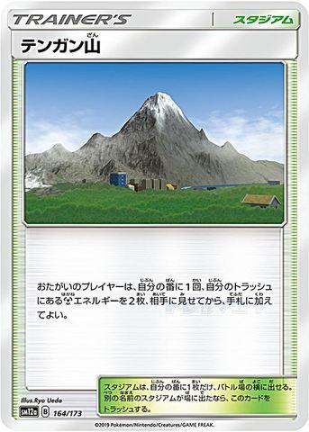 [U] テンガン山 (SM5S 064/066/スタジアム)