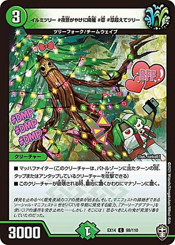 [C] イルミツリー ♯夜景がやけに綺麗 ♯草 ♯草超えてツリー (EX14-98/自然)