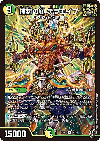 [SR] 捕封の鎖 テラエイプ (EX13-S4/虹)