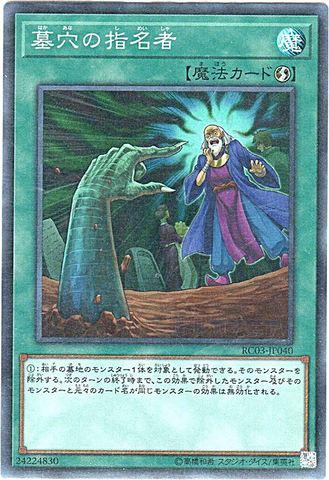 墓穴の指名者 (Super/RC03-JP040)1_速攻魔法
