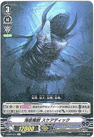 海底魔獣 スケアディック R VEB08/024(グランブルー)